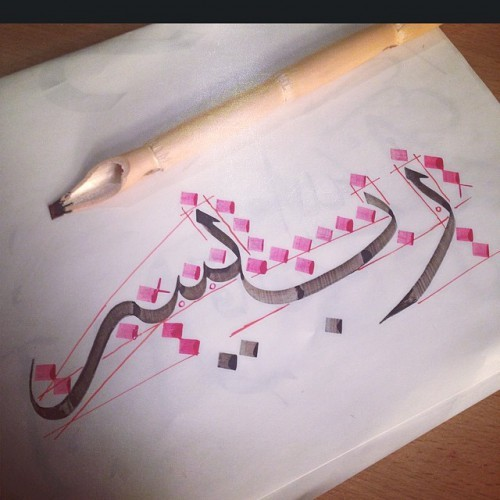 islamic-art-and-quotes:  Arabic calligraphy – Prayerرب يسرOh my Lord, make things easy. From the collection: IslamicArtDB » Dua for Happiness and Removal of Sadness (13 items)Originally found on: sbalubaid