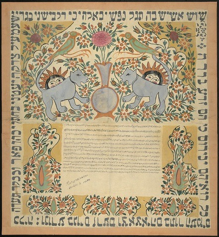 Ketubbah (marriage contract) from Persia, 1840s. Yeshiva University Museum.For more, visit the Center for Jewish History's Flickr photostream.Click here to connect with the Center for Jewish History on Facebook.