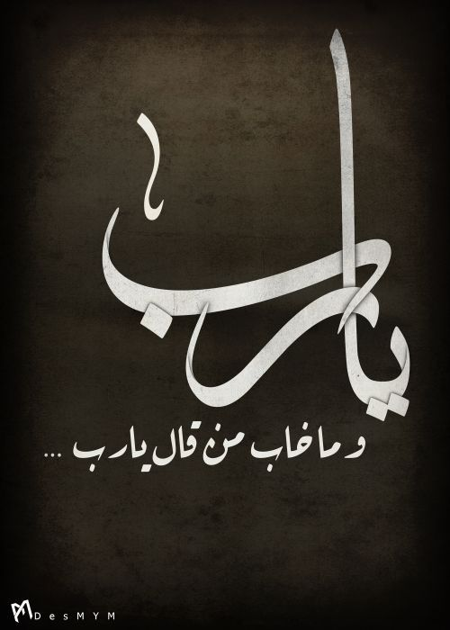 islamic-art-and-quotes:  Ya Rabb Calligraphy  يا رب وما خاب من قال يا رب   Ya rabb [O Lord!], and never has been disappointed the one who has said ya rabb.  From the Collection: Ya Rabb (O Lord) Calligraphy