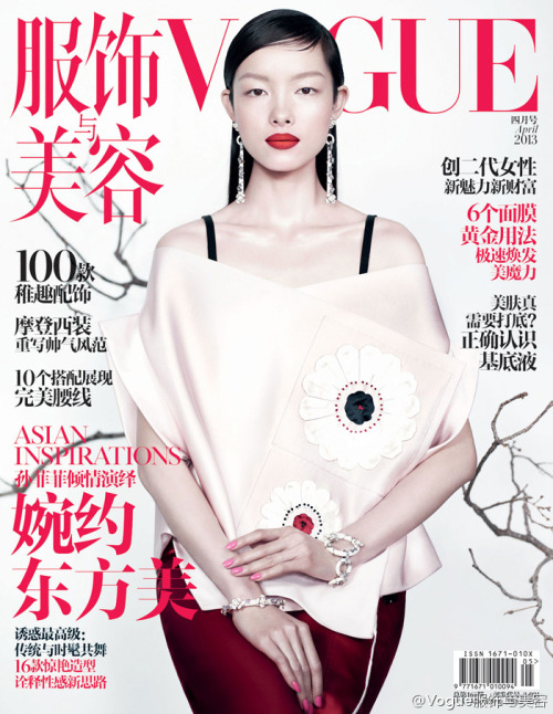 Fei Fei Sun in Prada by Willy Vanderperre for Vogue China, April 2013