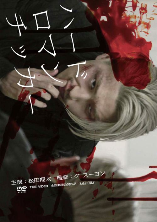 "At the link, we review the raw and violent 2011 Japanese film ""Hard Romanticker,"" out now on DVD in North America from Artsploitation Films: http://www.cityonfire.com/hard-romanticker-2011-review/"