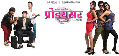 (via Nepali Movies, Nepali Film Industry, Entertainment, Nepal: Producer Nepali Movie With Trailer 2013)