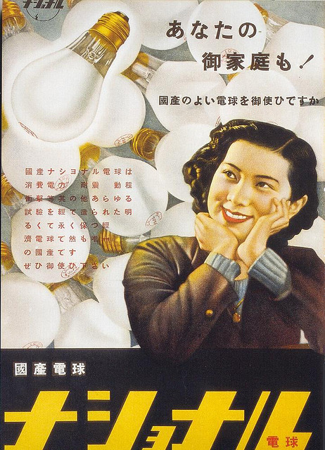 "artdecoblog:  Light bulb ad, 1930s on Flickr. Are you using Japanese domestically produced lightbulbs in your home? (Thanks to Paula Wirth for translating!) Scanned from Taschen's ""Japanese Beauties""."