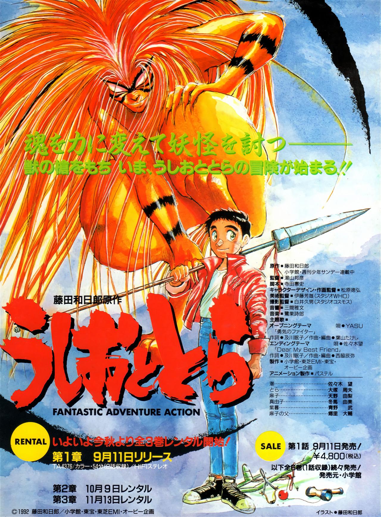 Animedia (10/1992) -   Ushio and Tora illustrated by Kazuhiro Fujita.