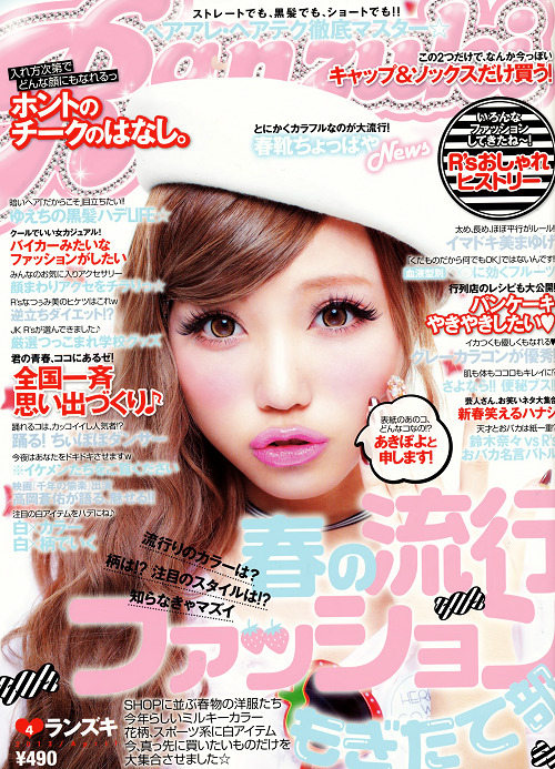 popsister:  Ranzuki April 2013