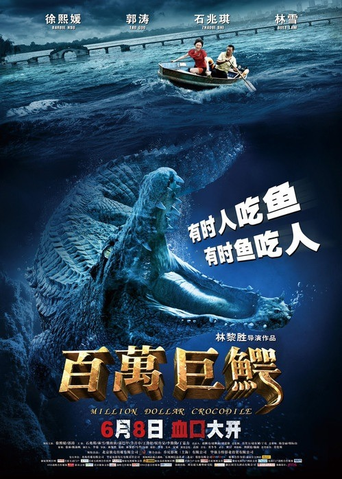 "At the link, you'll find our review for the 2012 Chinese creature feature ""Million Dollar Crocodile,"" which was recently released on DVD in North America under the title ""Croczilla"": http://www.cityonfire.com/million-dollar-crocodile-2012-review-aka-croczilla/"