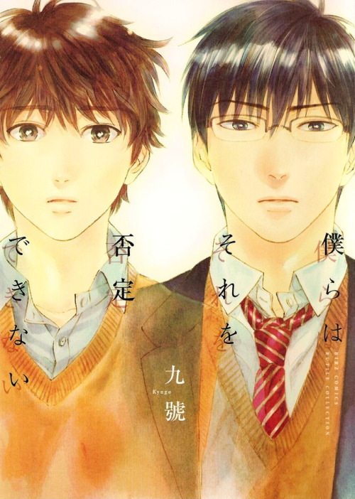 Bokura wa Sore o Hitei Dekinai Mangaka: Kyuugou Genre: Drama; Romance; School Life; Yaoi Summary: The story of two childhood friends - growing up and growing apart. Read Online: [Click Me]
