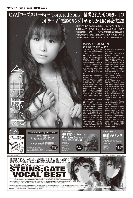 今井麻美の画像 p1_39