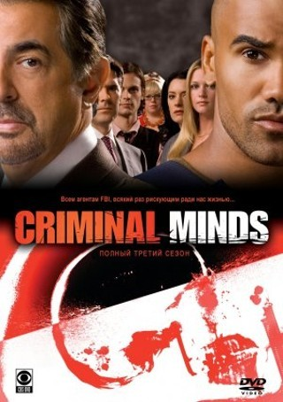 "I'm watching Criminal Minds    ""S05E19""                      102 others are also watching.               Criminal Minds on GetGlue.com"