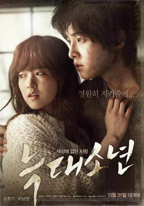 "Just watched a Korean movie entitled ""A Werewolf Boy"". Thanks to my chingu who told me about this movie. She said Joong Ki looks like GD here. And yea, he looks like GD in some angles. I like the idea of the story but not the story itself. Lol. I guess it's because the ending is not satisfying. It didn't end the way I wanted it to be. But still, I like the movie because of these two. I really hope they'll have another drama together. WARNING: You might cry either because of the dramatic scenes or because it didn't end the way you wanted it to be. *okay don't mind this* THIS MOVIE LEFT ME HANGING."