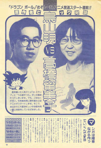 neo-rama:  Tele Pal nº03 - 1986 - 019 by Kami Sama Explorer Museum on Flickr.Toriyama X Takahashi