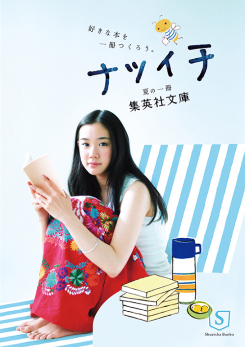 Japanese Advertisement: Shueisha Bunko. Koji Iyama. 2006