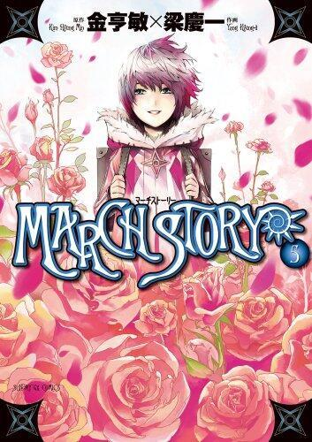 hatsumishinogu:  March Story Vol.5 (end)