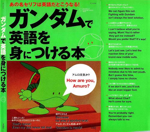 mobile suit gundam gundam book amuro ray learning english