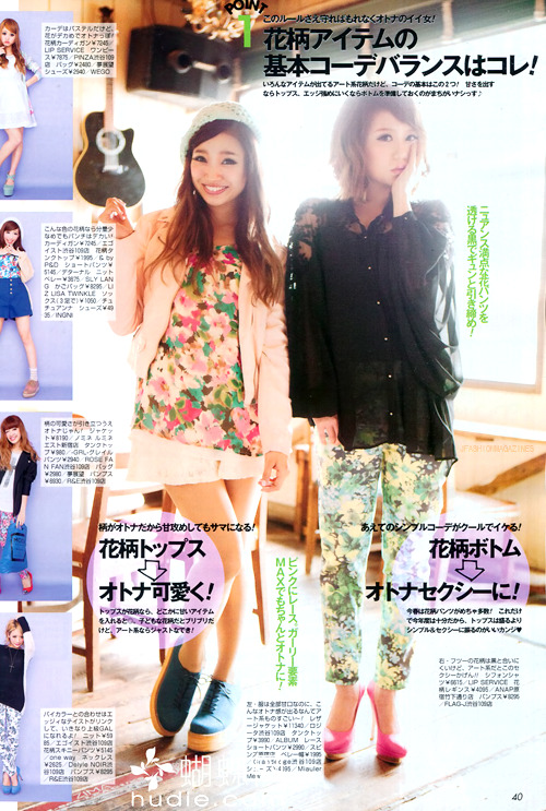 Popteen April 2013