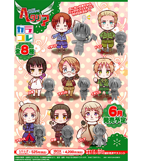 hetaliamerchandise:  [Mascot Figures] Hetalia: The Beautiful World Color Cole Mascots  Company: Color ColeSize: 40mm (not to scale)Material: Painted PVCRetail Price: 4,200 Yen for a box of 8 (One of each character)Release Date: June 2013Characters: North Italy, Germany, Japan, USA, England, France, China, RussiaBootleg Version? No  This is actually not the first time we've had mascot figures, but I think it's definitely a huge improvement from the old mascot figures we've had (even if we haven't seen colours yet) and they're definitely bigger this time around!   (Here is one of Color Cole's other products from their mascot line if you want to get an idea of what they might be like.)