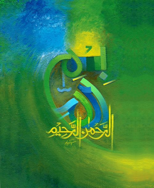 islamic-art-and-quotes:  Basmalah Painting  بسم الله الرحمن الرحيم   In the Name of Allah, Most Gracious, Most Merciful.  From the Collection: Bismillah Calligraphy and Typography