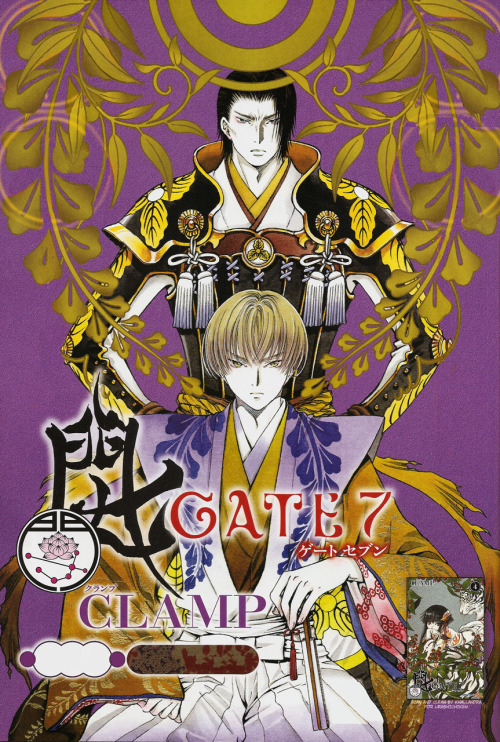 Gate 7 - Chapter 21 - Title Page scan and clean by khallandralarger resolution @ image shackIshida Mitsunari & Shima Sakon