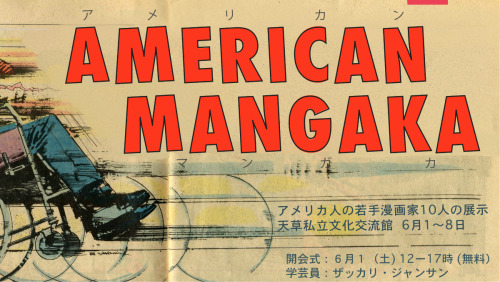 zacharytrebellas:  American Mangaka will be up at the Amakusa Cultural Exchange Center from June 1-8, with an opening on June 1st from 12-5pm.  The ten artists exhibiting are: Ryan Andrews, Kevin Czapiewski, Adrien Dacquel, Sean Dove, Matt Forsythe, Joseph Lambert, Jen Lee, Sloane Leong, Kris Mukai, and Jon Wolfe.  I'm in this show with some amazing peers. In JAPAN! Also, love that image choice in the banner.