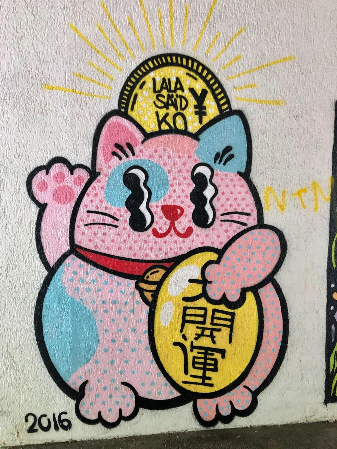 [OC] Street-art in Vitry-Sur-Seine: a cat by Lalasaïdko at 2 Avenue de lAbbe Roger Derry #street art#street#art#graffiti#photography #photographers on tumblr #city#lost places#lost sou