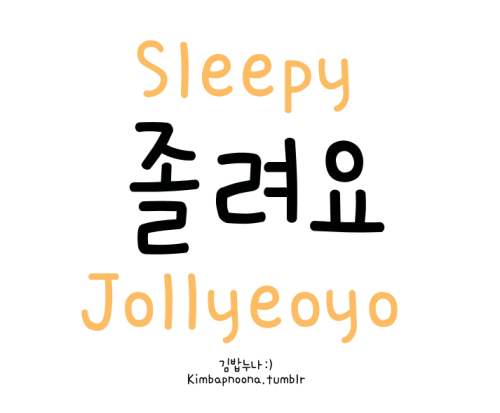 kimbapnoona:  Pronun: jol-lyeo-yo (joll-yeo-yo is much easier to explain than how to pronounce 'lyeo/ryeo')