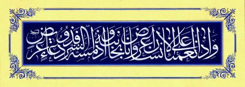 islamic-art-and-quotes:  When We grant a blessing to man  وَإِذَا أَنْعَمْنَا عَلَى الْإِنْسَانِ أَعْرَضَ وَنَأَى بِجَانِبِهِ وَإِذَا مَسَّهُ الشَّرُّ فَذُو دُعَاءٍ عَرِيضٍ   When We grant a blessing to man, he turns away and draws aside, but when any evil touches him, he is full of endless prayers! (Surat Fussilat 41:51)  From the Collection: Surat Fussilat 41:51 Originally found on: sbaylou