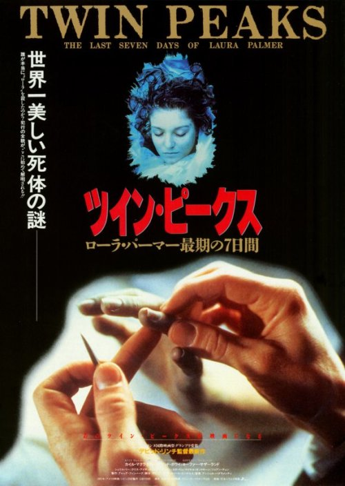 wandrlust:  Japanese Poster for Twin Peaks: Fire Walk with Me (David Lynch, 1992)