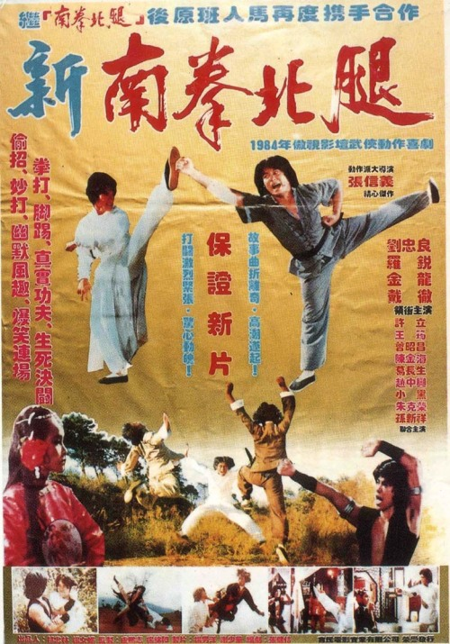 "gutsanduppercuts:  Original Chinese poster for ""Northern Kicks, Southern Fists."""