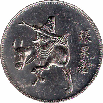 Coin with Zhang Guo Lao on it riding his mule. What is his mule's name?