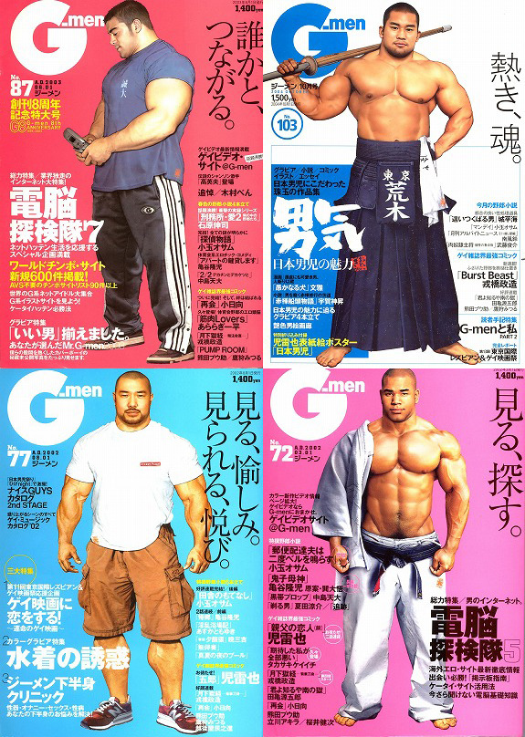 gaymanga: Covers of G-men magazine issues #87, #103, #77, and #72by Jiraiya (児雷也) Hot asian machos!