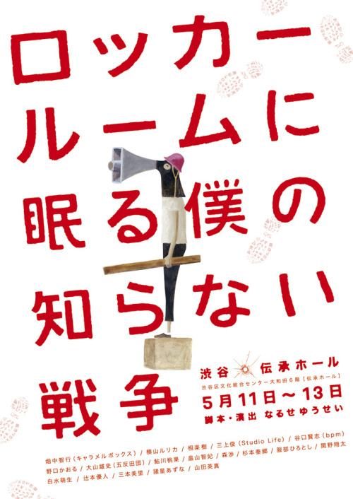 gurafiku:  Japanese Theater Poster: Asleep in the Locker Room, the War Unknown to Me. Kosuke Ajiro. 2012