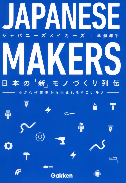Japanese Book Cover: Japanese Makers. Shun Ueki. 2013