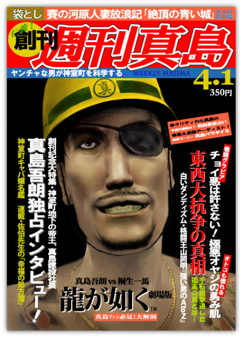 "majimagoro:  The weekly Majima! HOW! COOL! IS! THAT??? :D Where do I have to sign for the subscription?! And where do I get a ""clean"" version of this awesome picture?! I really wonder about the content! ""Eye Patches: Trends for the upcoming winter season!"" ""Red or blue: 22 Facts you should know!"" ""Scientists agree: Smoking is still the best way to keep your weight!"" (Unfortunately I can't read what it says!)  SIGN ME UP!"