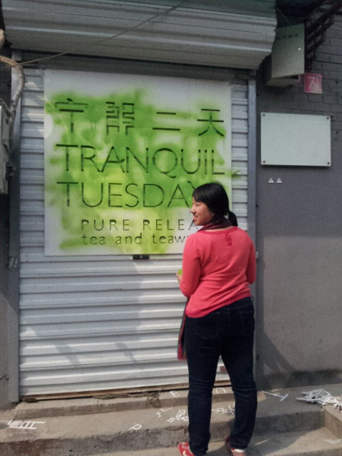 Our Showroom on Fangjia Hutong! I finally launched my stencil graffiti career and spray painted our name on our outside door on Fangjia Hutong so that when you pass by our office/showroom when we're not around you won't miss us. We love our home in one of Beijing's hippest and hottest hutong neighborhoods.  If you want to make a day of it, check out the recommendations of fun and cool things to do in walking distance of us I shared earlier. Please come visit us at our Fangjia Hutong showroom for a cup of tea! Just email to make an appointment and we are happy to welcome you! ________________________________________________________ If you enjoyed this article, sign up for Tranquil Tuesdays' newsletter to  Explore the stories behind each of Tranquil Tuesdays teas and teaware Travel with Tranquil Tuesdays seeking the best teas and teaware in China Learn the historical and cultural elements that make Chinese tea and teaware so unique Sign up for Tranquil Tuesdays' newsletter now!
