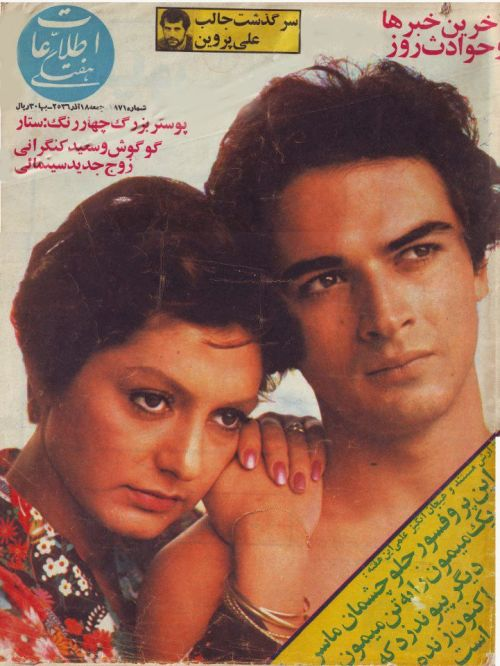 "Googoosh and Saeid Kangarani on the cover of ""Ettelaat Haftegi"" (Weekly Information) Magazine (mid 1970's)"