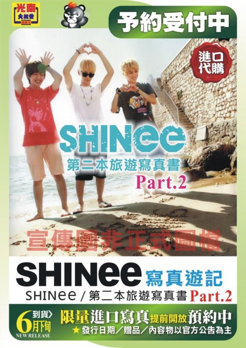 [130514 Update on upcoming SHINee photobook] The Taiwan distributor changed the preview picture because they received negative feedback on it. This picture is not related to the upcoming photobook. The distributor won't be releasing the Chinese edition due to poor sales of Sons in Barcelona. What is currently confirmed is that the contents is like a travel guide book ie. Sons of Sun but there may be changes to the featured members, it won't feature all members! Credits: 光南大批發