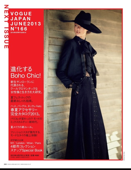 Preview from Vogue Japan June 2013 by Boo George