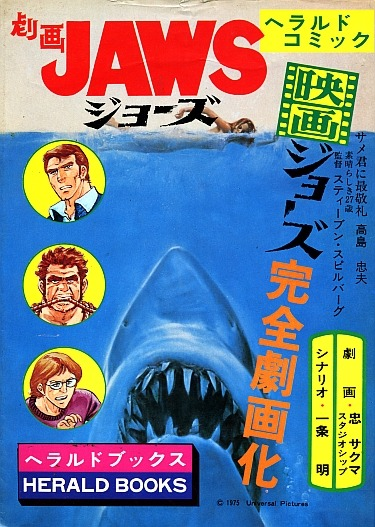Gekiga JAWS (Herald Comic, 1975)