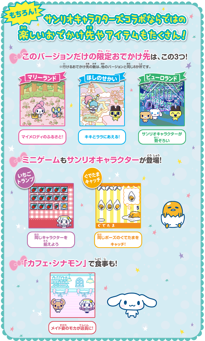 Tama palace more information is expected to to be released closer to the release date of april 15 pricing should be similar to the pricing of the tamagotchi mx geenschuldenfo Choice Image