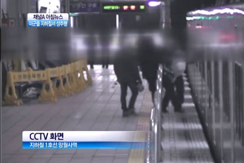 US Soldiers Arrested For Sexual Harassment of Korean Woman on Subway   Three U.S. soldiers based in Seoul, South Korea, were taken into custody on Sunday for an alleged sexual harassment of a woman on a subway train, police said. The soldiers were then turned over to U.S. military police who are conducting their own investigation.