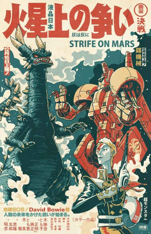 dimbosama:   Bowie vs. Kaiju - Want  Japan I am so done with you.
