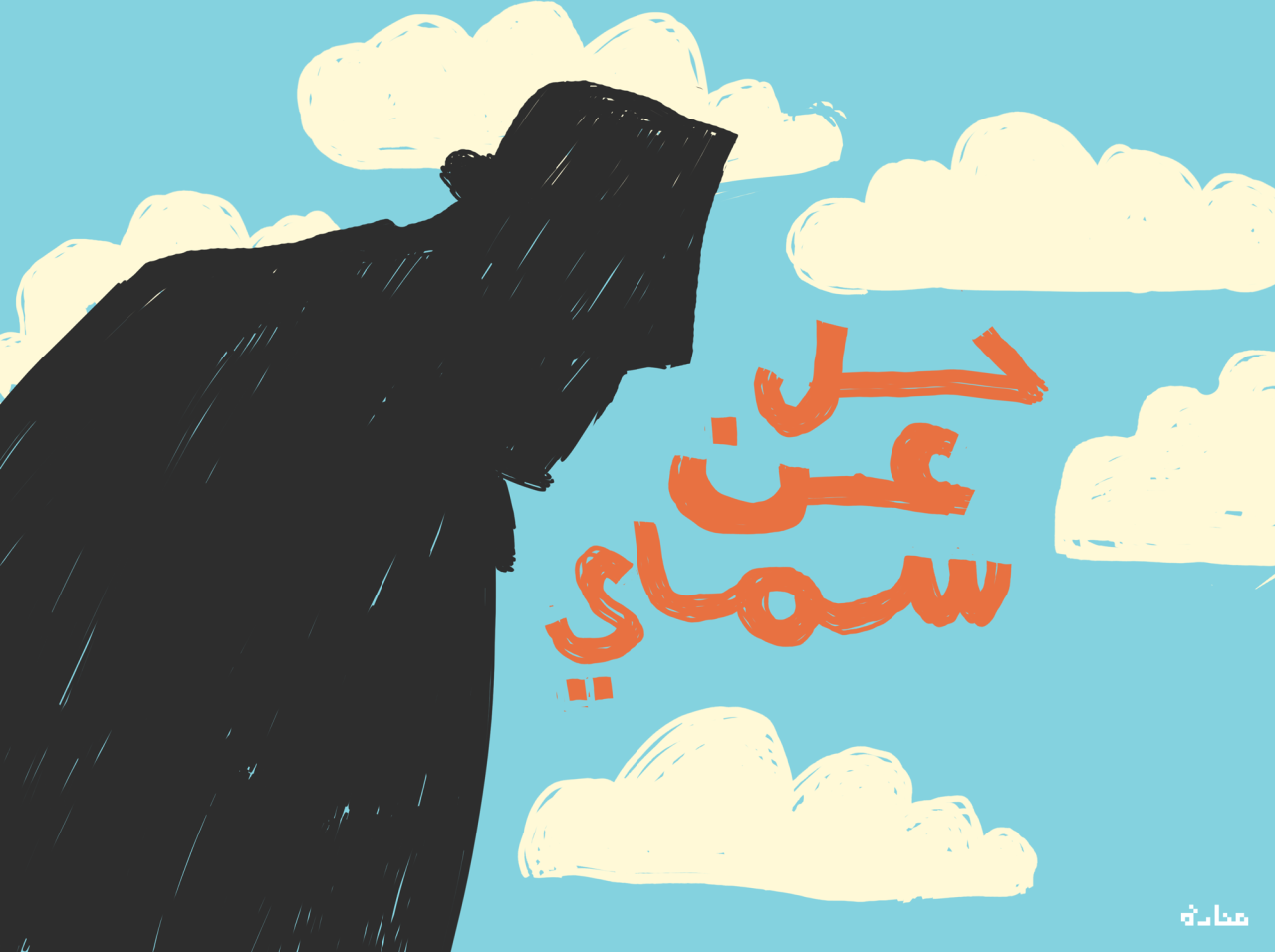 #arabic #leavemealone #sky #clouds #shadow