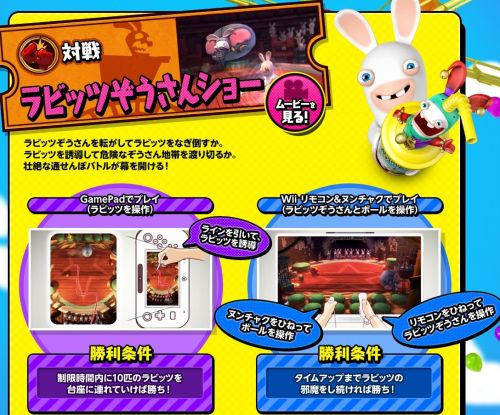 Some Rabbids Land's mini-games explanation from Japanese Ubisoft website. Rabbids Land releases on June 6th 2013 in Japan.