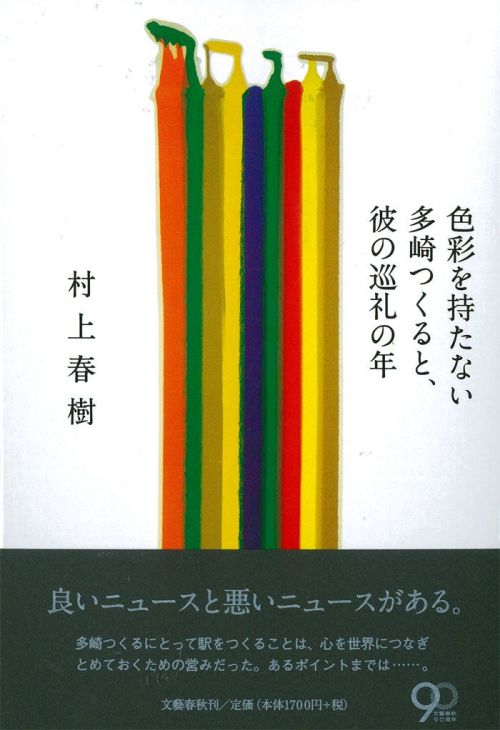 "Haruki Murakami has signed a deal for the English translation of ""Colorless Tsukuru Tazaki and His Years of Pilgrimage""…[it] sold over a million copies in just over a week…in Japan…  more."