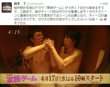 5xa-ra-shi:  Until the third episode of Kazoku game shochan would be naked in the sauna~ Starting from next week the best 3 weeks of my life