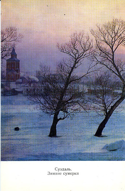 sovietpostcards:  Suzdal. Winter twilight.