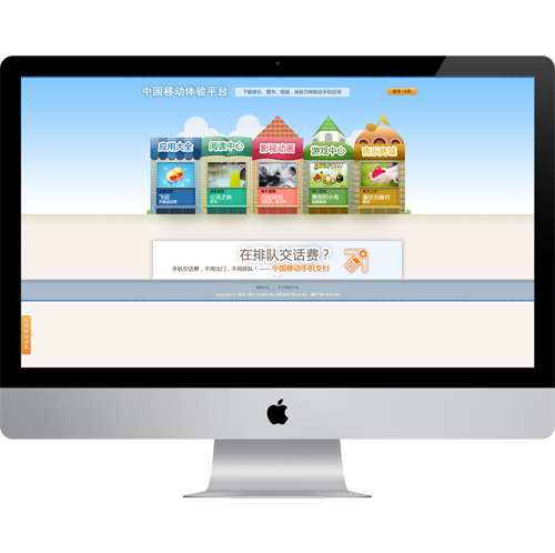 China Mobile 10086 Website