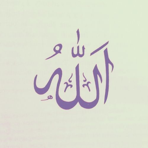 islamic-art-and-quotes:  Allah Calligraphy in PurpleاللهAllah From  the Collection: Allah Calligraphy and TypographyOriginally found on: zuleikhax
