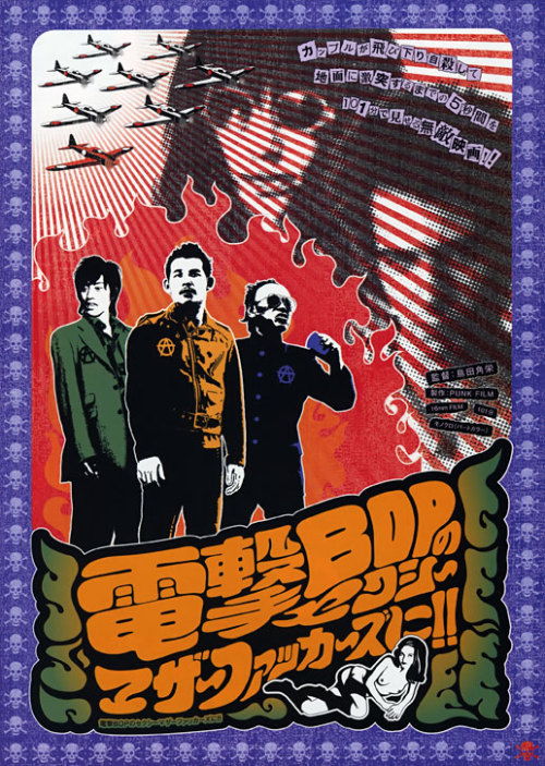 Japanese Movie Poster: Blitzkrieg BOP. 2007