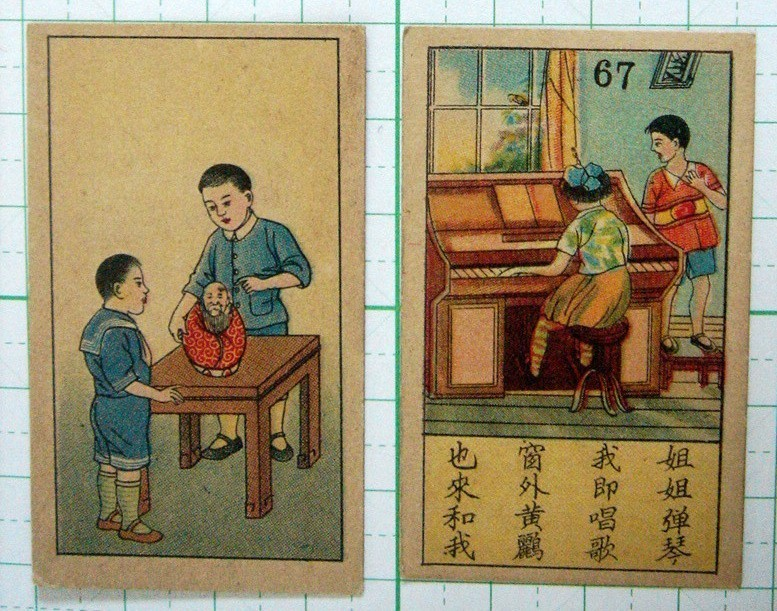 shihlun:  Chinese Tobacco Card